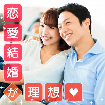 交際に発展する可能性大!《いい方と出会えれば将来をお考えの年下女性編》in広島