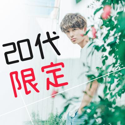 《平成3年・4年・5年・6年生まれ限定☆》同窓会で出会いたい♡男性TOP3♪