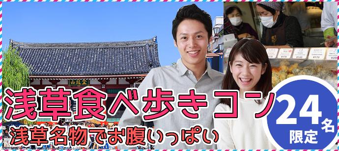 2/23(日)【24名様限定】浅草食べ歩き&お散歩コン@浅草/キーパーティー主催♫