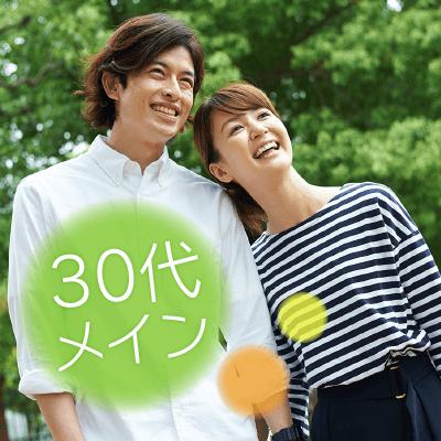 《30代メイン》《恋活/友活》 ゆっくりお話しカジュアルな出会い編