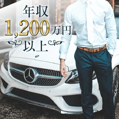年収1000万円以上の超豪華!ハイステータス男性♡