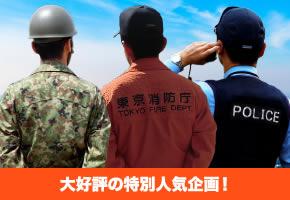 警察官・消防士・自衛隊・教師限定編〜憧れの公務員男性との出会い〜