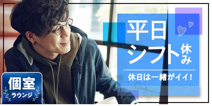 「…カップルNo.1達成~『社会人素敵な恋人募集中♪』」の画像1枚目