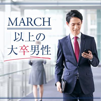 アラサー女性へ♡《東大・早慶・MARCH!》年収550万円以上&高学歴な男性編