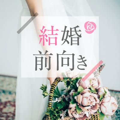 真剣な恋♡《交際2年以内にプロポーズ希望の女性》編in広島
