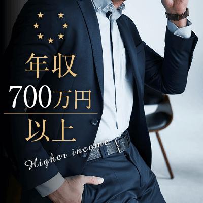 魅力的職業MEN's♡《年収700万円以上》or《経営者など》高年収の男性限定♪