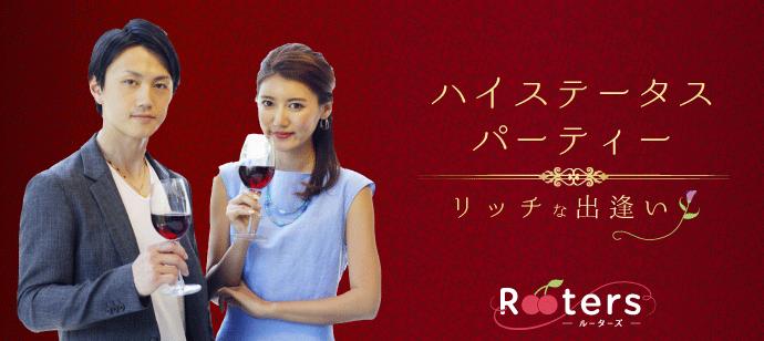 安定男子(大手or上場企業&公務員)×20代女子パーティー♪♪