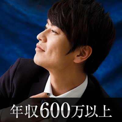 《年収600~800万円以上》爽やかな見た目&リード上手な男性編♪