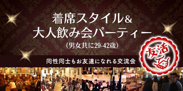 16時~【大阪】着席スタイル&お洒落カフェで20代後半~30代後半メインの相席パーティー」