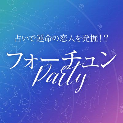 \心理学×占い×恋活パーティー♡/相性・価値観が合う男性編