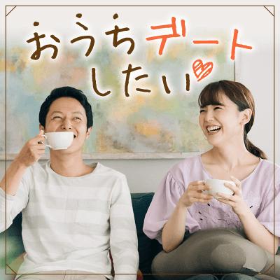 リアル婚活♡《年収480~540万円以上》&《決断力・若々しさ・寛容》な男性編