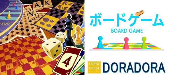 11/15 注目度NO1企画!初対面交流に最適なボードゲームを体験しよう☆気の合う仲間とボードゲームオフ会