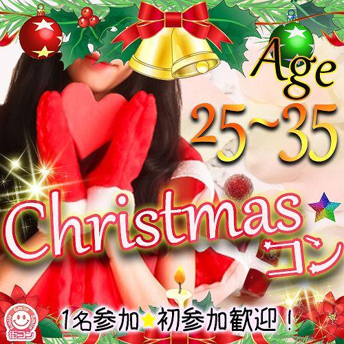 ちょぴり大人の恋活♡クリスマス直前コン<25~35歳>福井