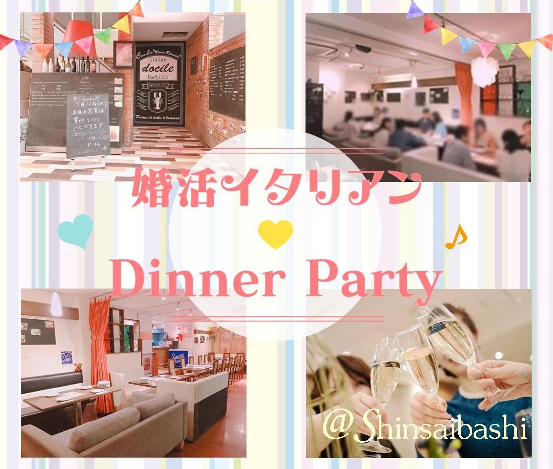 【45歳~63歳・着席形式】~たのしく婚活イタリアン♪ Dinner Party~(40代・50代前半中心)