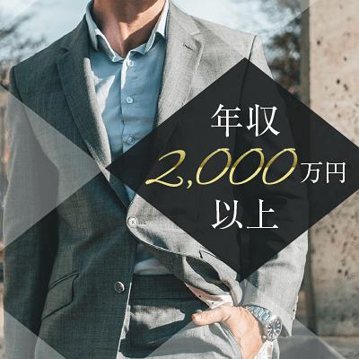 《年収1,500万円~2,000万円以上》超ハイステータス男性限定♪