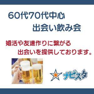 60代70代中心 札幌駅前出会い飲み会