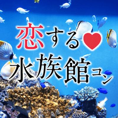 同年代で楽しむ水族館コン♪《アクアパーク品川》幻想空間で出逢う♡