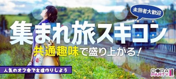 9/23 渋谷 旅行好き大集合!旅の話を共有しよう!☆秋の友活・恋活に最適な旅行好きオフ会