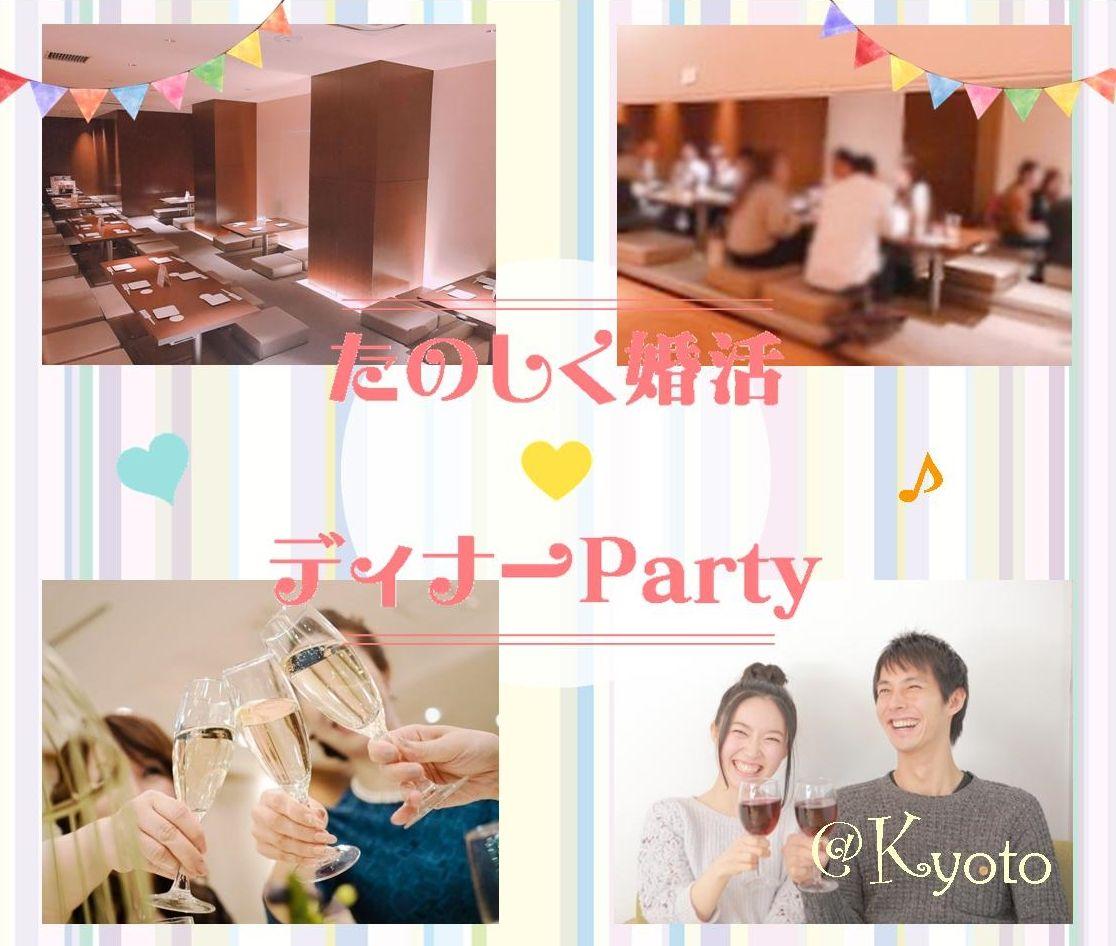【30代・40代・着席形式】~たのしく婚活♪ お食事会Party @京都河原町~