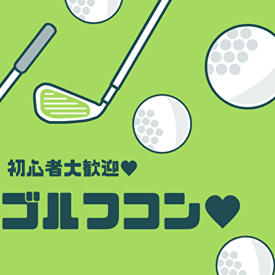 《手ぶらでゴルフ婚活♪》初心者歓迎♪年収《年収550万円以上》の男性編☆