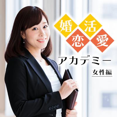 1、2年以内に結婚したい💍✨👰女性27~39歳向け【婚活パーソナル相談室】
