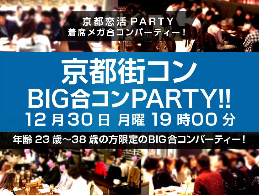 12月30日(月)京都街コンPARTY!河原町駅すぐ『男性女性ともに23-38歳』