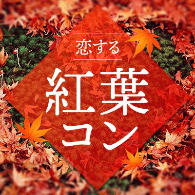 【紅葉の季節到来♡】綺麗な景色を見ながら♪ 上野動物園&公園散歩コン♡
