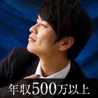 40代PREMIUM《年収1,000万円以上etc》+《包容力に自信がある男性》