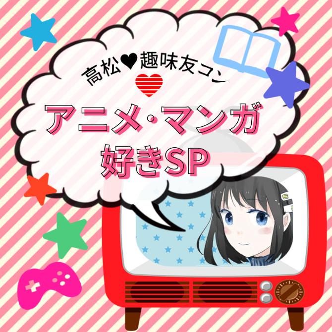★高松★趣味友コン 〜アニメ・マンガ好きSP〜 in McQueen