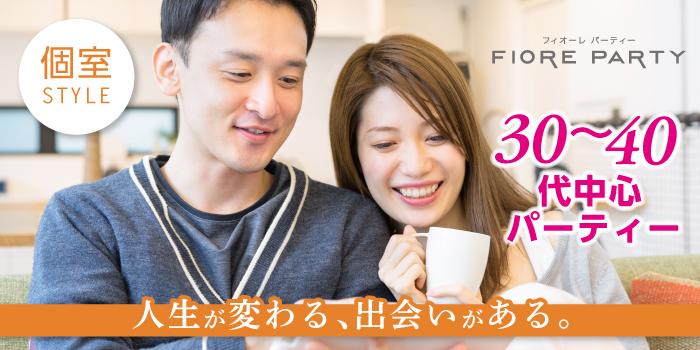 「\男性満席 女性急募!個室スタイルパーティー/  男性37~48歳×女性34~43歳  幸せ企画」の画像1枚目