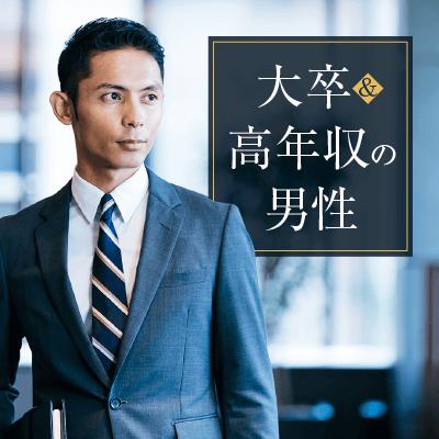 《30代&高年収&高学歴》or《年収700万円以上、管理職など》の男性編♪