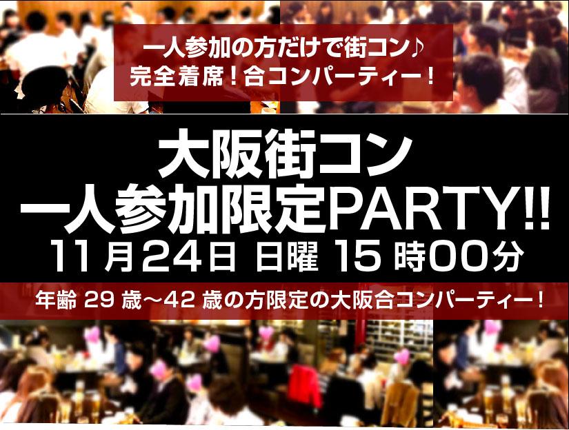 11/24(日)大阪街コン/一人参加限定合コンPARTY!【完全着席/29~42歳の方】