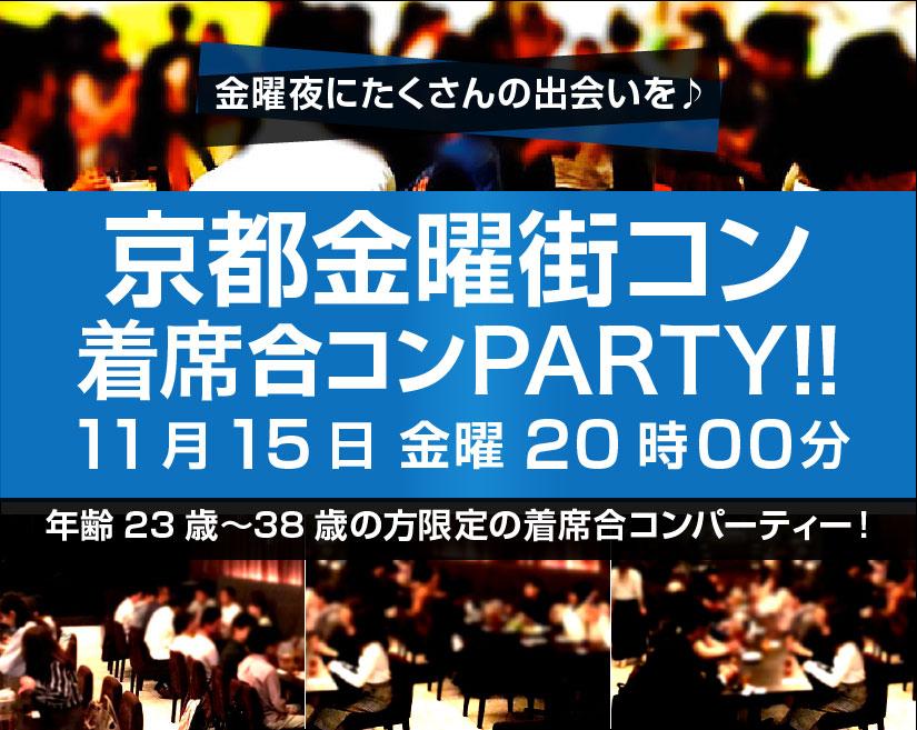 11月15日(金)京都金曜街コンin河原町IKI『男性女性ともに23-38歳』