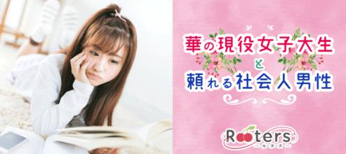 ★女子大生年代×ハイステータス男性★新宿の隠れ家ラウンジで特別パーティー開催!!