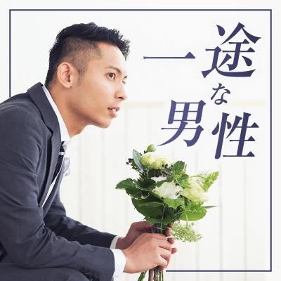 《男女40代50代限定》誠実&積極的な男性集合パーティー☆