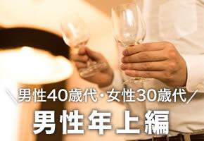 個室パーティー【男性40歳代/女性30歳代編〜男性年上編〜】