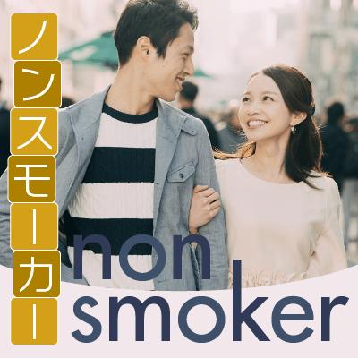 《大人気の同年代婚活》落ち着いた雰囲気のタバコを吸わない男性♪