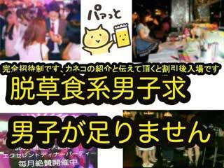 9月22日(日)19:00~22:00@青山エディションパラダイスパーティー