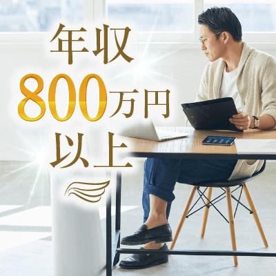 《真剣婚活》年収550~800万円以上&家事に協力的な男性限定編!