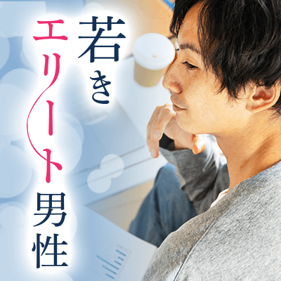 《高学歴&高収入etc♡》爽やか・オシャレな若きエリート男性編