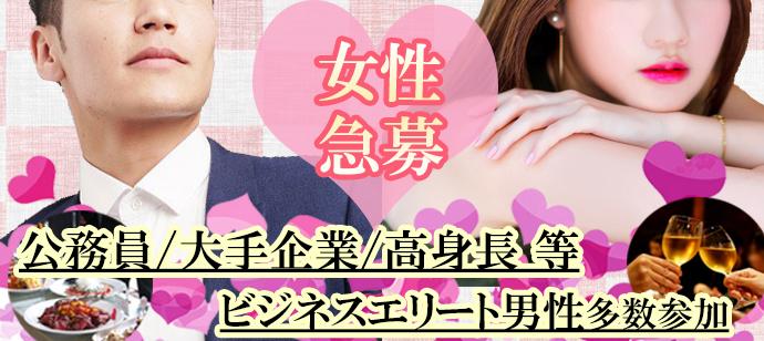 【開催確定】【女性急募】NO冷やかし 結婚前向き男女限定◆紳士な男性との優雅なPARTY♪