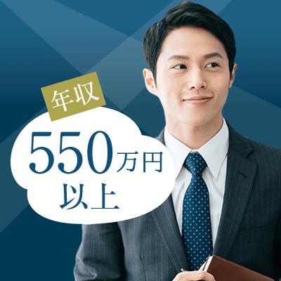 【✔︎年収550万円超 ✔︎ノンスモーカー】さわやかで清潔感ある男性