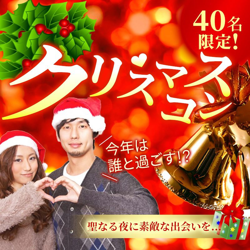 X'masまでにGET♪恋人探しは今!クリスマスコンin秋田