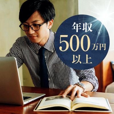 《年収500万円以上♡》今、付き合いたい男子No.1の塩顔男子☆