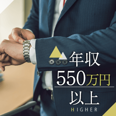 《大人の贅沢婚活》年収550万円以上×高身長男性限定!