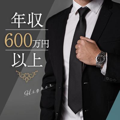 《若く見られる魅力的な方がお集まり♪》年収600万円以上&明るく社交的な男性編