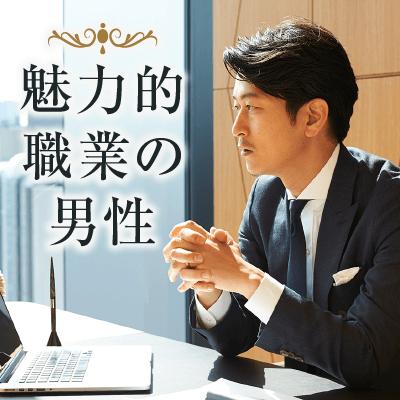 褒められ容姿×インターナショナルビジネスマン【グローバル外資系etc】