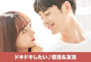 20歳代中心編〜理想の恋人探し♪20歳代から始めるカジュアル婚活☆★〜