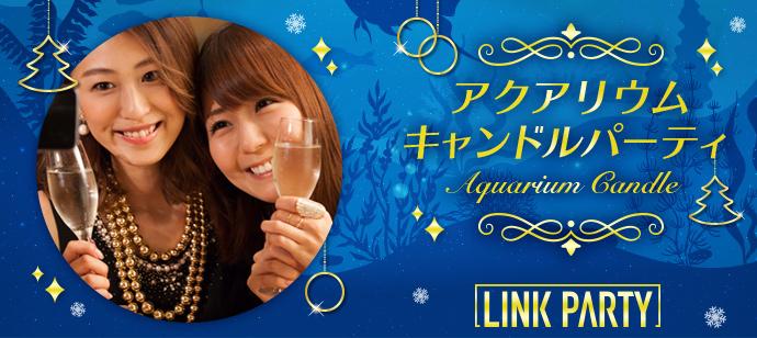 12月8日(日)MAX150名規模♪アクアリウムキャンドルナイトクリスマスパーティー@表参道「飲み友・恋活」