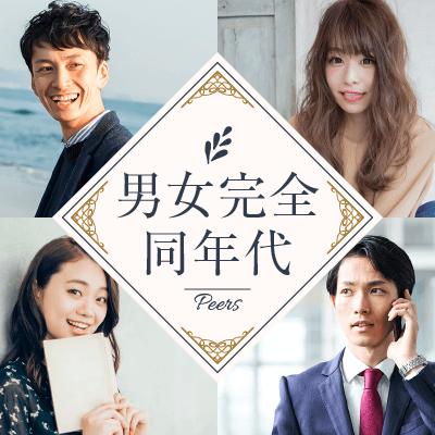 《アラサー同年代♡》1年以内に恋愛結婚×憧れの3高男性編